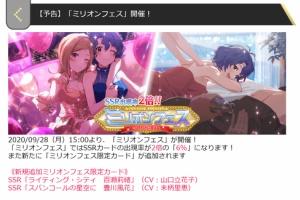 【ミリシタ】本日15:00~ 『ミリオンフェス』開催!SSR莉緒、SSR風花登場!!