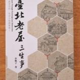 『今日の1冊:『臺北老屋 三生事』水瓶子(人文/典藏文創/2020)』の画像