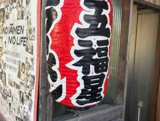 憧れの五福星さんで納豆スムージーざる中華を堪能 五福星@仙台市 宮城遠征