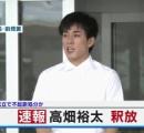 高畑裕太 釈放 示談成立で不起訴処分か