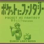 【ラスボス】小林幸子さん、初音ミクとのセルフカバー「ポケットにファンタジー」をうp