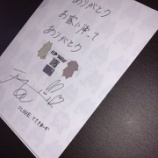 『[イコラブ] HUSTLE PRESS編集長さん (佐々木舞香・諸橋沙夏)サイン入りクリアファイルをを抽選でプレゼント!〆切は2月7日(金)22:59…』の画像