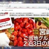 『【JAL×はんつコラボ】宮崎編UP♪』の画像