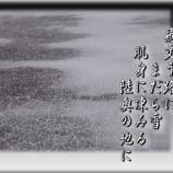 『フォト短歌「まだら雪」』の画像
