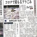 #プラごみ:Plastic garbage