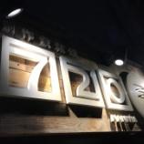 『大阪北堀江・創作鉄板焼720、今週(8月13日〜19日)の出勤情報。』の画像