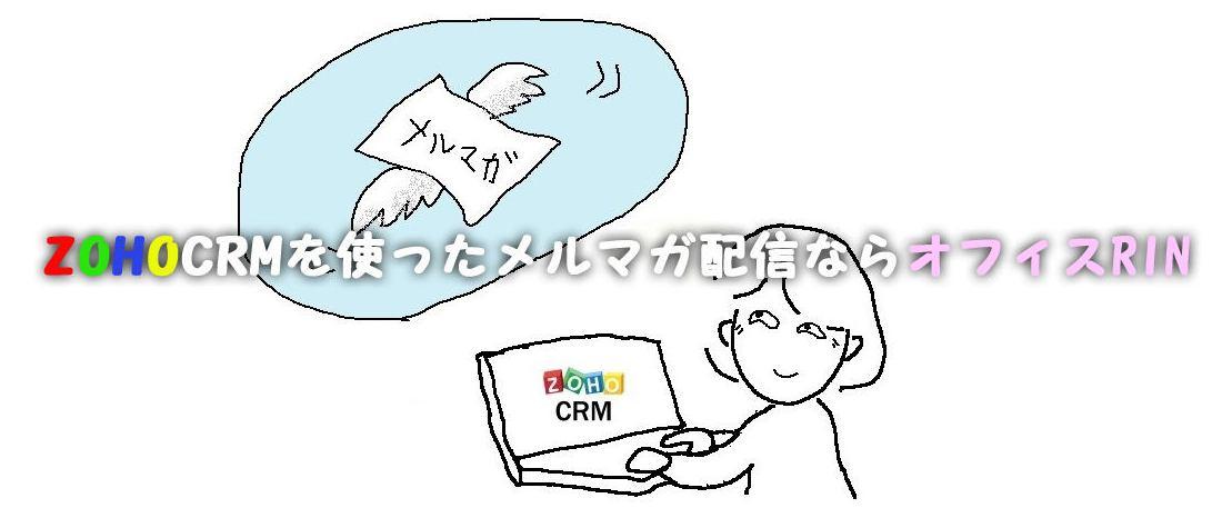 オフィスRIN通信 イメージ画像