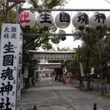『生國魂神社へ~干支の御朱印授与🐶』の画像