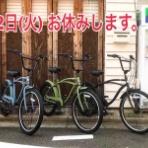 """ビーチクルーザー専門店""""スローサイクル"""" Blog"""
