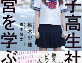 女子高生社長・椎木里佳さんの初の著書 47人中39人が星1つを付けて炎上中
