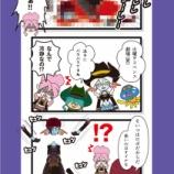 『【4コマまんが】五分割のパコア【るんび!】110』の画像