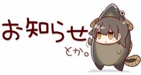 お知らせ、サイト更新情報!【2017/10/30更新】