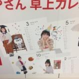 『【乃木坂46】『西野七瀬&どいやさんカレンダー』がとにかく可愛すぎるんだがwwww【non-no 4月号】』の画像