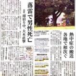 『かみなり怖い』の画像