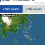 『台風21号の影響による店舗営業とセミナー開催について』の画像