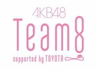 10月14日のAKB48大握手会にチーム8新メンバー10名が参加決定!