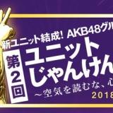 本日の「AKB48グループ 第2回ユニットじゃんけん大会」を ニコ生で中継