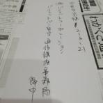 硬筆書写検定1級合格を目指す汚文字主婦のブログ