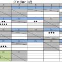 2018年10月教室カレンダー3