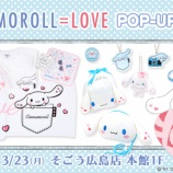 『[イコラブ] 3月17日より、そごう広島店 本館1階に「シナモロール=LOVE POP-UP SHOP」がオープン!』の画像