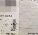 【米国】スタバでコーヒー注文の警官、「ブタ」と印字のカップ受け取る 広報が謝罪、バリスタを停職処分