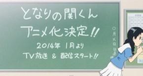 冬アニメ『となりの関くん』の新PV公開!「黒板篇」「ロボット家族篇②」