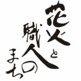 『【花火玉】が月9ドラマ『イチケイのカラス』に登場します!』の画像