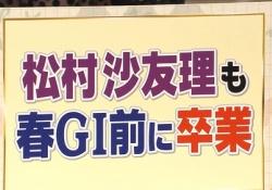 【衝撃】松村沙友理、卒業で王国崩壊・・・・・