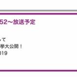 『【乃木坂46】どういうこと!?来週の乃木中、内容が変わってるんだが!!??』の画像