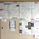 『小学生のためのマイクロバブル夏休み講座(2500回記念)(17)』の画像