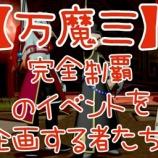 『【万魔三】完全制覇のイベントを企画する者たち。』の画像