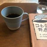 『【戸田市のカフェ】戸田公園駅から徒歩3分。Hey Coffeeさんでまったり時間。』の画像