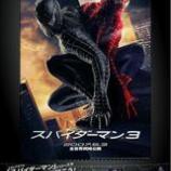 『黒いスパイダーマン』の画像