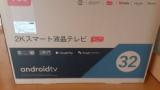 28000円のスマートTV買ったぞ!(※画像あり)