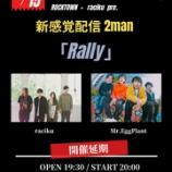 『2021.02.15(月)新感覚配信2マン「Rally」延期のお知らせ』の画像