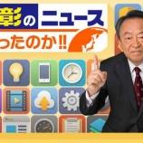 『【緊急提言】池上彰「東京オリンピック後、日本は不況になって株もマンションも大暴落する!」』の画像