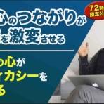 苫米地式コーチング認定マスターコーチ青山龍ブログ