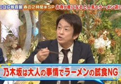 【衝撃】乃木坂46、やっぱりラーメンはNGだった・・・!!!!!