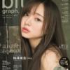 【朗報 】blt graph.最新号にNGT加藤美南のクラビアキター!!!