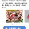 【朗報】 チーム8 冠番組 高給バイト募集 キタ ━━━━(゚∀゚)━━━━!!