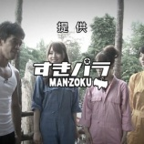 『【欅坂46】北海道で『欅って、書けない?』放送が決定!?武井壮の番組が打ち切りに・・・』の画像