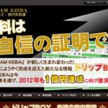 『【リアル口コミ評判】チーム競馬(TEAM KEIBA)』の画像