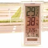 『『令和2年5月14日~エアコン1台で家中均一な温度で快適に暮らす』』の画像