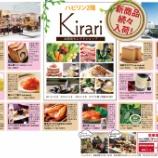『4/8(土) Kirari新商品続々入荷中♪』の画像