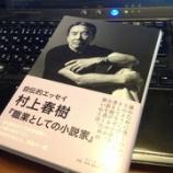 『<途中で読書感想文> 村上春樹さんの『職業としての小説家』』の画像