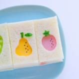 『いちご・洋ナシ・ソラマメのサンドイッチ』の画像
