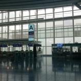 『自動化ゲート登録+羽田空港国際線ターミナルの散歩』の画像