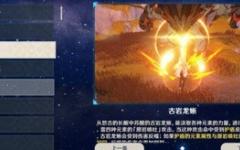 【原神】新ボスの図鑑説明←岩元素でしかバリア割れないってマジ?