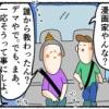 友達の子供(小6)と車内で語らった未来へのお話~大人の階段編~