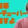 【動画】【報告】教育系ユーチューバーになりたい。